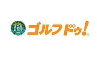 株式会社ゴルフ・ドゥ